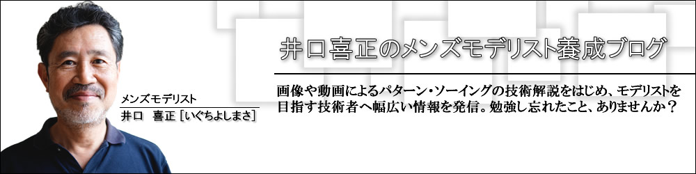 「アイロン処理」の記事一覧 | 井口喜正のメンズモデリスト養成ブログ