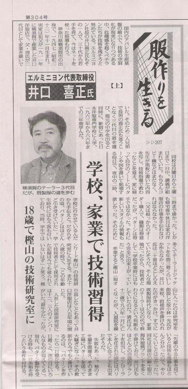 有限会社エルミニヨン 井口喜正 メディア掲載
