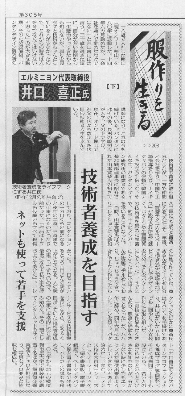 有限会社エルミニヨン 井口喜正 メディア掲載2