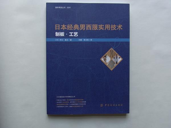メンズ技術大百科中国語版