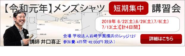 【例話元年】井口喜正のメンズシャツ講習会募集