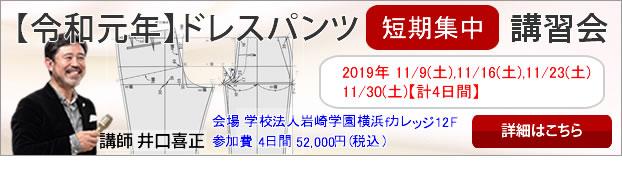 【令和元年】井口喜正のメンズドレスパンツ講習会募集