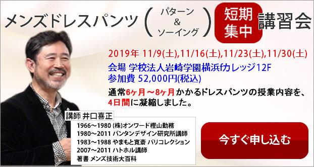 【令和元年】井口喜正のメンズドレスパンツ講習会