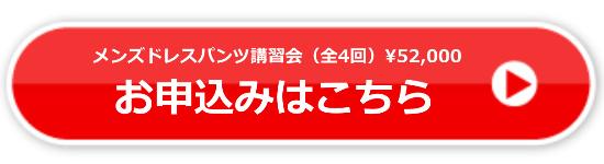 井口喜正のメンズドレスパンツ講習会に申し込む