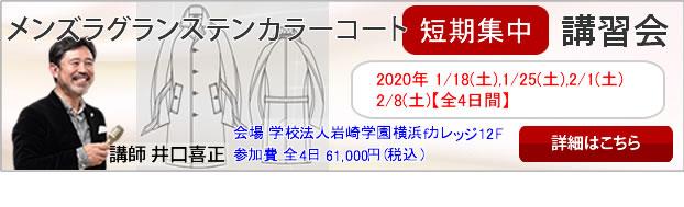 井口喜正のメンズラグランステンカラーコート講習会募集